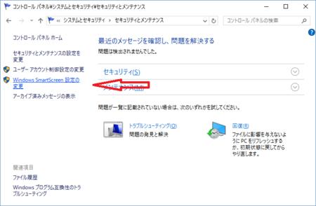 Smartscreen003_2