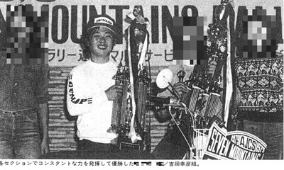 Ajcssevenmountainsrally1979微笑むナビゲーター吉田幸彦