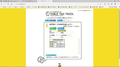 Tabletagtkool