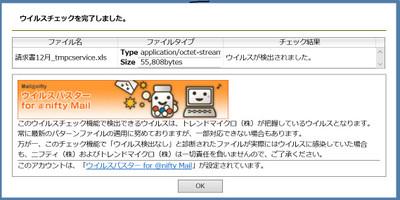 Viruscheck001