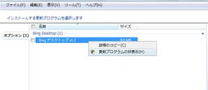Winupdate002