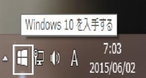Wiindows10予約アイコン