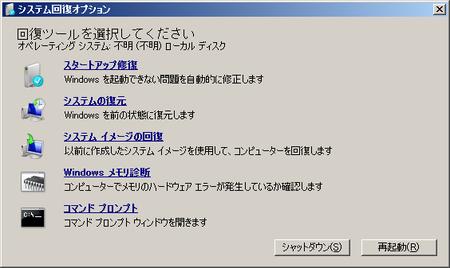 Systemkaifuku