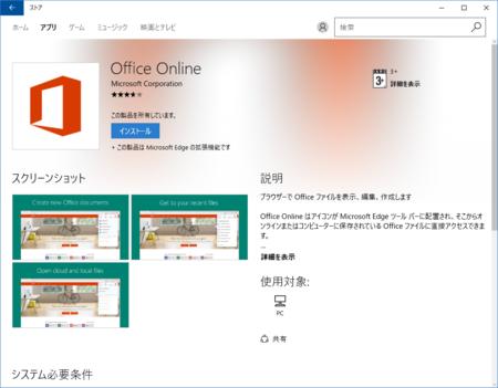 Officeonline003